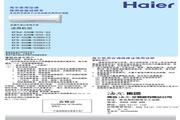 海尔 KFR-50GW/03GBC12型家用空调 使用安装说明书