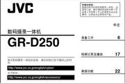 杰伟世GR-D250AC摄像机说明书