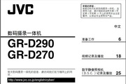 杰伟世GR-D270摄像机说明书