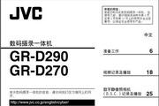 杰伟世GR-D290AC摄像机说明书