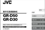 杰伟世GR-D50摄像机说明书