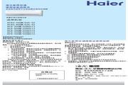 海尔 KFR-50GW/03GEC12型家用空调 使用安装说明书