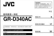 杰伟世GR-D340AC摄像机说明书