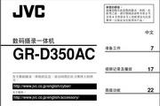 杰伟世GR-D350AC摄像机说明书