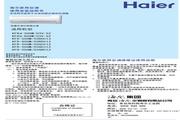 海尔 KFR-50GW/03GCC12型家用空调 使用安装说明书