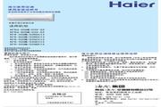 海尔 KFR-60GW/03RDC13型家用空调 使用安装说明书
