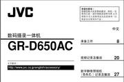 杰伟世GR-D650AC摄像机说明书