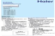 海尔 KFR-50GW/03RDC13型家用空调 使用安装说明书