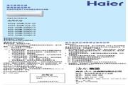 海尔 KFRd-60GW/03V-S2型家用空调 使用安装说明书