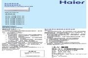 海尔 KFRd-50GW/03V-S2型家用空调 使用安装说明书