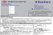 海尔 KFR-72LW/06NAC13型家用空调 使用安装说明书