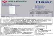 海尔 KFR-50LW/06NAC13型家用空调 使用安装说明书