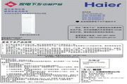 海尔 KFRd-72LW/01BN-S2型家用空调 使用安装说明书