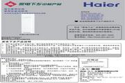 海尔 KFRd-50LW/01BN-S2型家用空调 使用安装说明书