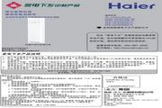 海尔 KF-72LW/01BN-S2型家用空调 使用安装说明书
