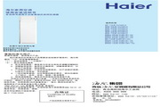 海尔 KFRd-72LW/01BN(SF)-S2型家用空调 使用安装说明书