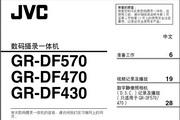 杰伟世GR-DF570AC摄像机说明书