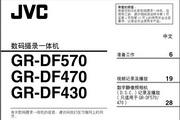 杰伟世GR-DF430摄像机说明书