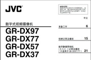 杰伟世GR-DXDX37AC摄像机说明书