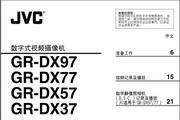杰伟世GR-DXDX77摄像机说明书