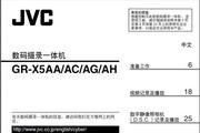 杰伟世GR-X5AG摄像机说明书