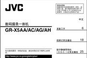 杰伟世GR-X5AC摄像机说明书