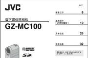 杰伟世GZ-MC100AC摄像机说明书