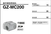 杰伟世GZ-MC200AC摄像机说明书