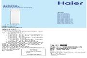 海尔 KFRd-72LW/02BN(F)-S2型家用空调 使用安装说明书