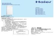 海尔 KFRd-50LW/01BN(F)-S2型家用空调 使用安装说明书