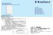 海尔 KFR-50LW/01NAF12型家用空调 使用安装说明书