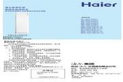 海尔 KFR-50LW/01NAF13型家用空调 使用安装说明书