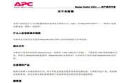 APC AP9212 MasterSwitch用户手册说明书