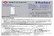 海尔 KFR-72LW/06CCC13(W)型家用空调 使用安装说明书