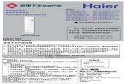 海尔 KFR-72LW/06CCC13型家用空调 使用安装说明书
