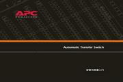 APC 自动切换器安装与快速入门手册说明书