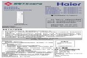 海尔 KFR-50LW/06CCC13(R)型家用空调 使用安装说明书
