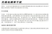 APC KVM切换器 中文用户手册说明书
