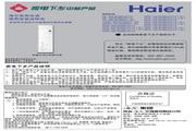 海尔 KFR-72LW/06CCC12(W)型家用空调 使用安装说明书