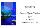 APC  PowerChut Plus for Windows NT 安装指南说明书