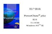 APC PowerChute Plus for Windows NT 用户指南说明书