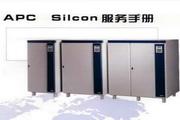 APC Silcon服务条例及安装调试用户须知说明书