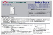 海尔 KFR-72LW/06CCC12型家用空调 使用安装说明书