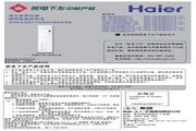 海尔 KFR-50LW/06CCC12(W)型家用空调 使用安装说明书