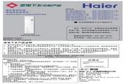 海尔 KFR-50LW/06CCC12型家用空调 使用安装说明书