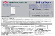 海尔 KFRd-72LW/02RA1-S2型家用空调 使用安装说明书
