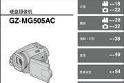 杰伟世GZ-MG505AC摄像机说明书