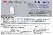 海尔 KF-50LW/06CCC13型家用空调 使用安装说明书