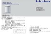 海尔 KFRd-72LW/RA(SF)-S5型家用空调 使用安装说明书