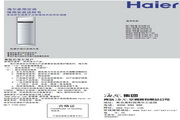 海尔 KFRd-72LW/03RA(F)-S3型家用空调 使用安装说明书